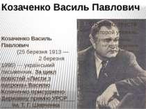 Козаченко Василь Павлович (25 березня 1913 — 2 березня 1995) — український пи...