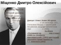 Дмитро Олексі йович Мі щенко (*18 листопада 1921, Степанівка Перша) — україн...