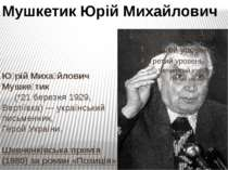 Ю рій Миха йлович Мушке тик (*21 березня 1929, Вертіївка)— український письм...