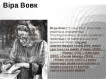 Ві ра Вовк (*2 січня 1926, Борислав)— українська письменниця, літературознав...