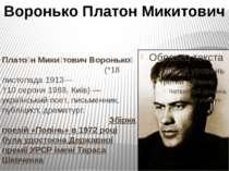 Плато н Мики тович Воронько (*18 листопада 1913— †10 серпня 1988, Київ)— укр...