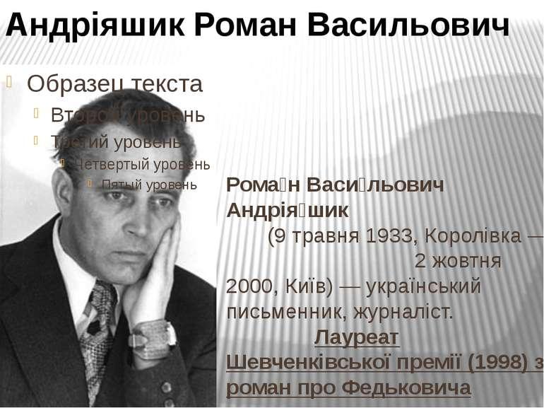 Рома н Васи льович Андрія шик (9 травня 1933, Королівка— 2 жовтня 2000, Київ...