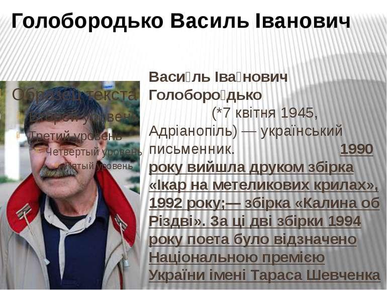 Васи ль Іва нович Голоборо дько (*7 квітня 1945, Адріанопіль)— український п...