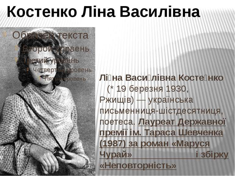 Лі на Васи лівна Косте нко (* 19 березня 1930, Ржищів)— українська письменни...