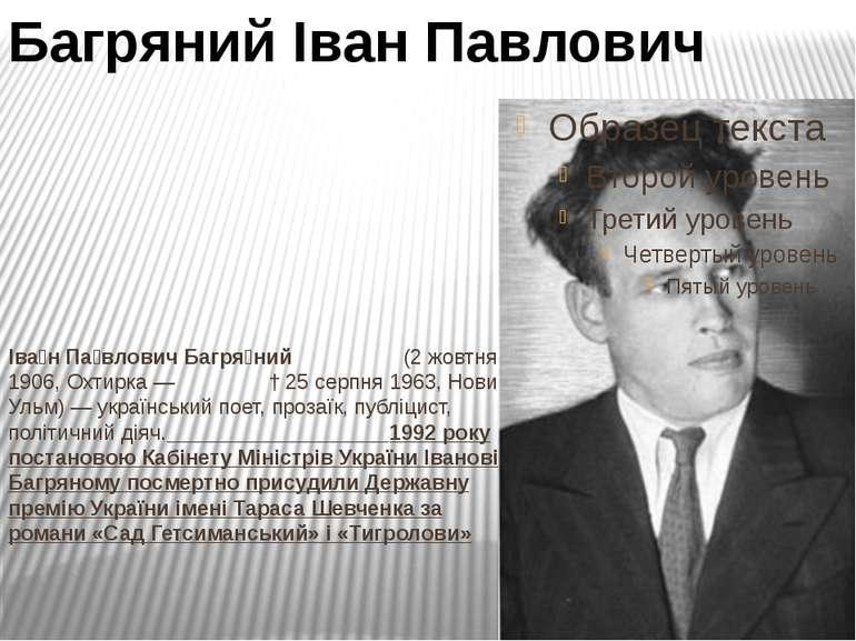 Іва н Па влович Багря ний (2 жовтня 1906, Охтирка— †25 серпня 1963, Новий У...