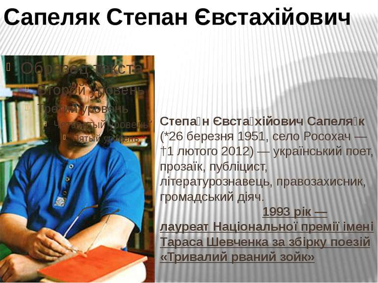 Степа н Євста хійович Сапеля к (*26 березня 1951, село Росохач— †1 лютого 20...