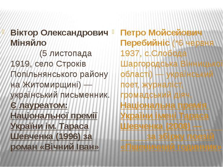 Віктор Олександрович Міняйло (5 листопада 1919, село Строків Попільнянського ...