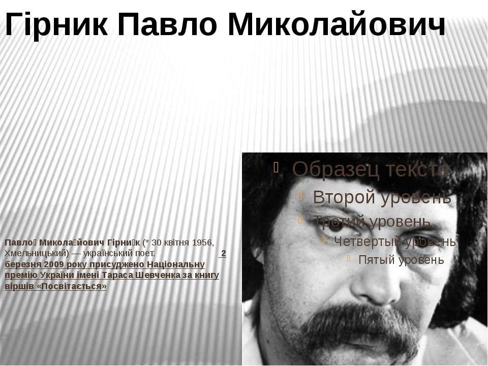 Павло Микола йович Гірни к (*30 квітня 1956, Хмельницький)— український пое...