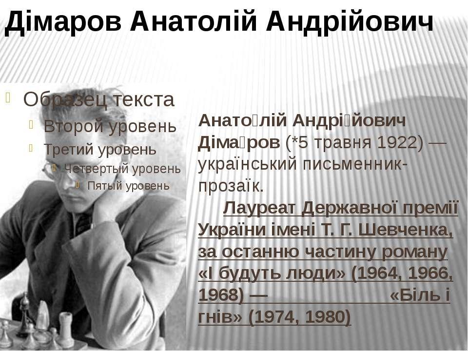 Анато лій Андрі йович Діма ров (*5 травня 1922)— український письменник-проз...