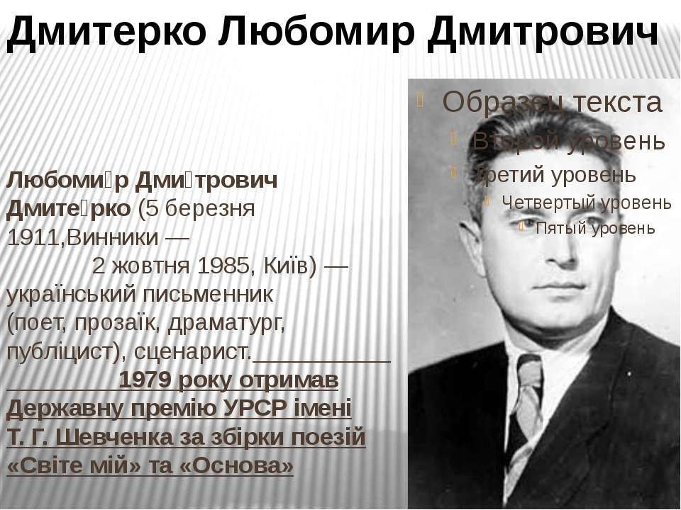 Любоми р Дми трович Дмите рко (5 березня 1911,Винники— 2 жовтня 1985, Київ)...
