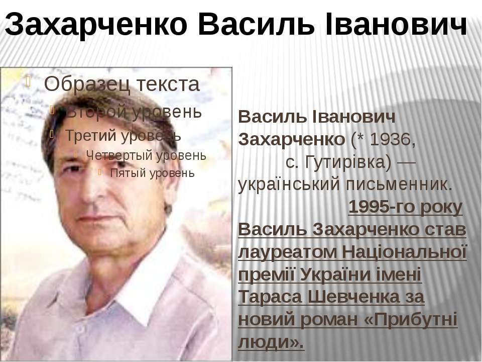 Василь Іванович Захарченко (* 1936, с. Гутирівка)— український письменник. 1...