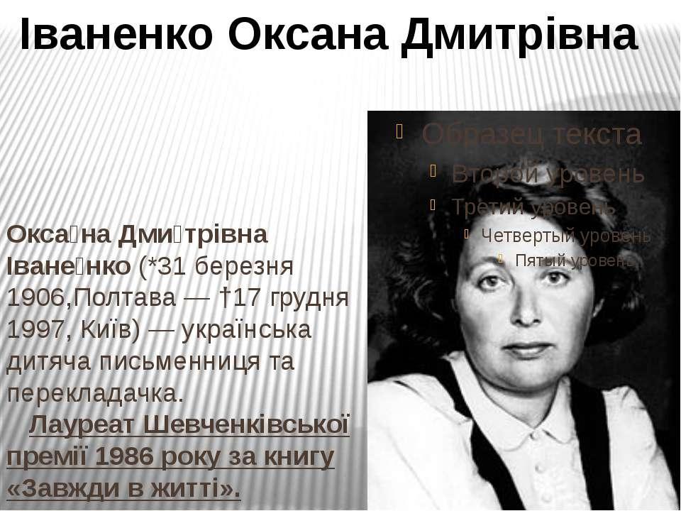 Окса на Дми трівна Іване нко (*31 березня 1906,Полтава — †17 грудня 1997, Киї...