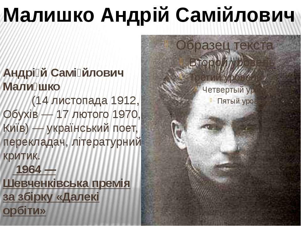 Андрі й Самі йлович Мали шко (14 листопада 1912, Обухів— 17 лютого 1970, Киї...