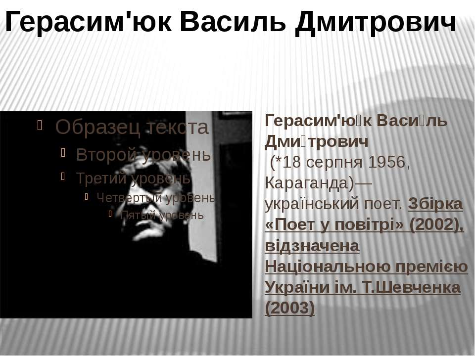 Герасим'ю к Васи ль Дми трович (*18 серпня 1956, Караганда)— український поет...