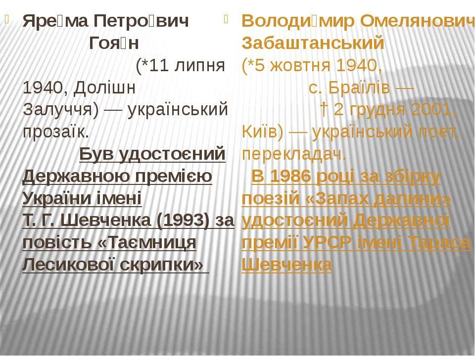 Яре ма Петро вич Гоя н (*11 липня 1940, Долішн Залуччя)— український прозаїк...