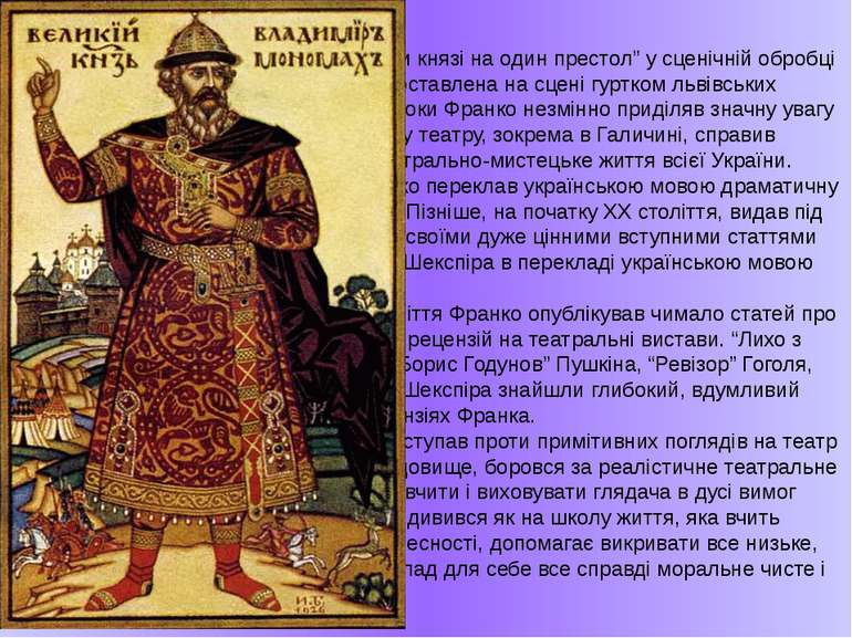 """У 1876 році драма """"Три князі на один престол"""" у сценічній обробці М. Вагилеви..."""