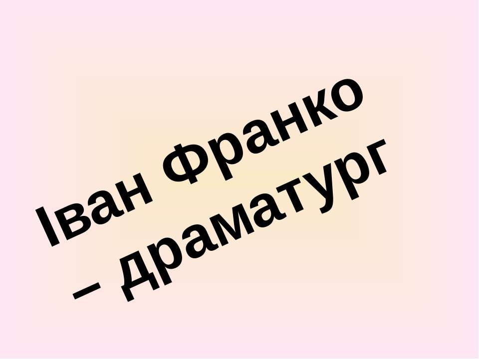 Іван Франко – драматург