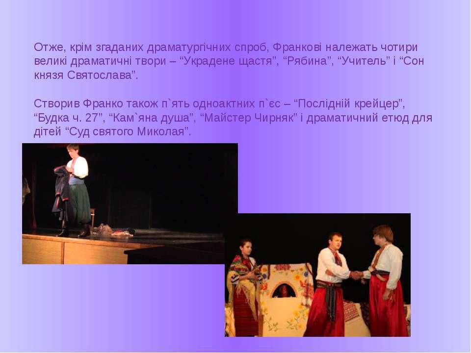 Отже, крім згаданих драматургічних спроб, Франкові належать чотири великі дра...