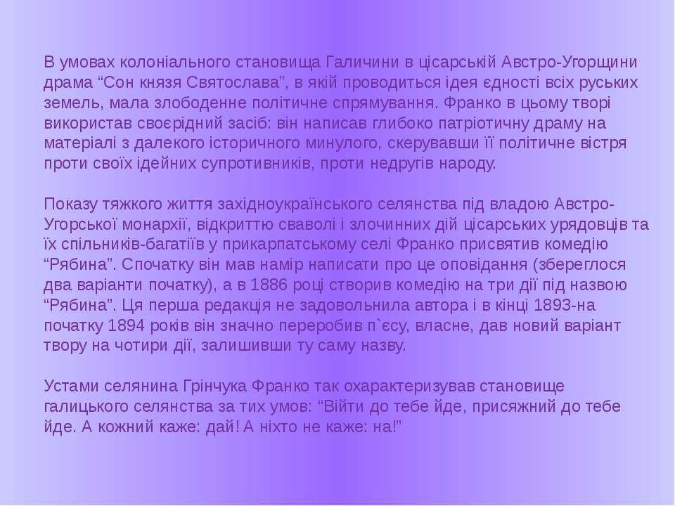 В умовах колоніального становища Галичини в цісарській Австро-Угорщини драма ...