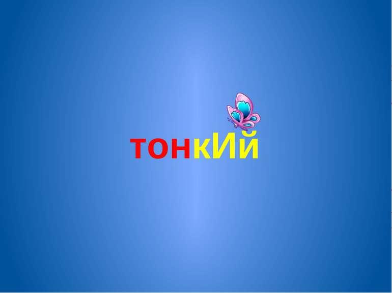 тонкИй