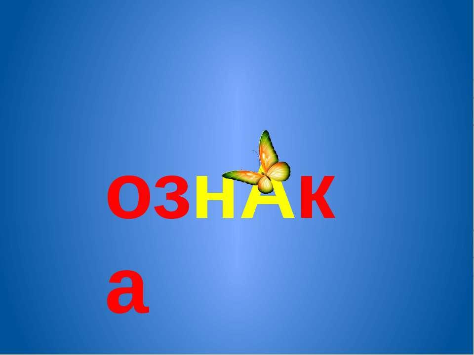 ознАка