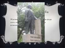 Бразилія, Куритиба Пам'ятник Т. Г. Шевченку в Куритибі — бронзова фігура поет...