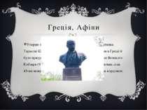 Греція, Афіни Уперше в столиці Греції Афінах відкриття пам'ятника Тарасові Ше...