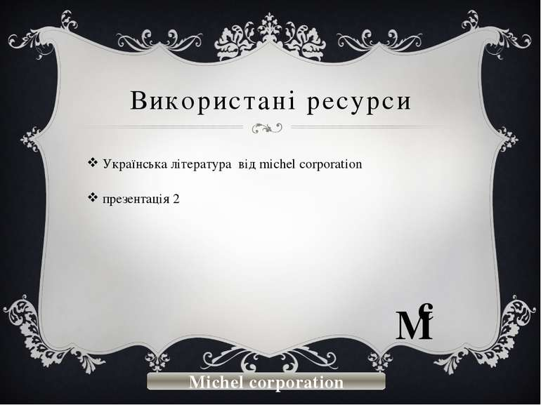 Використані ресурси Українська література від michel corporation презентація ...
