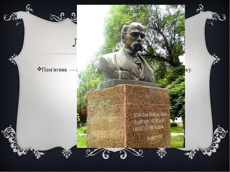 Литва, вільнюс Пам'ятник — погруддя на постаменті встановлено 2001 року.