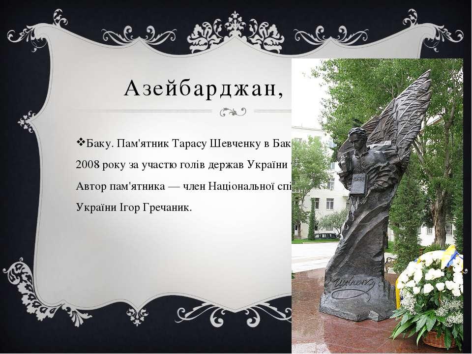 Азейбарджан, Баку Баку. Пам'ятник Тарасу Шевченку в Баку відкрито 30 червня 2...