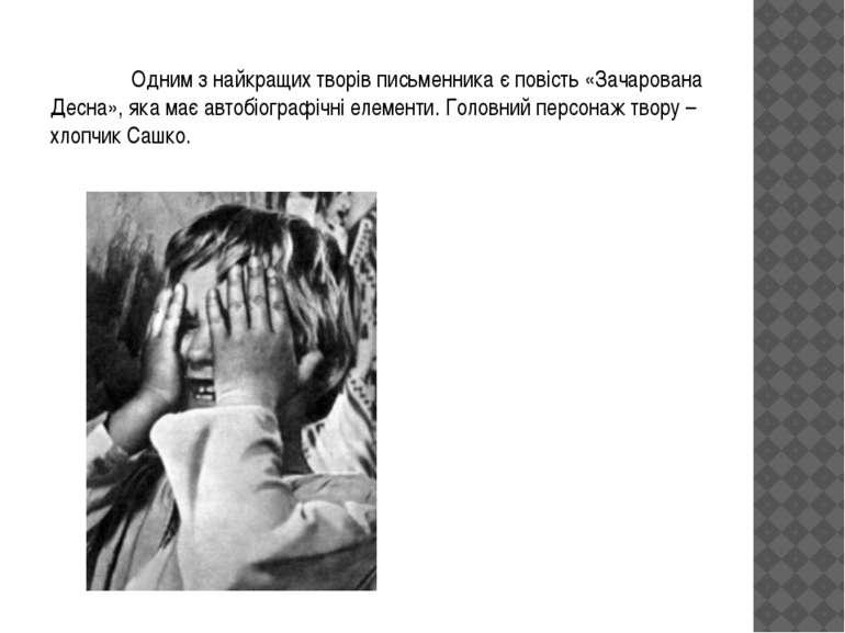 Одним з найкращих творів письменника є повість «Зачарована Десна», яка має ав...