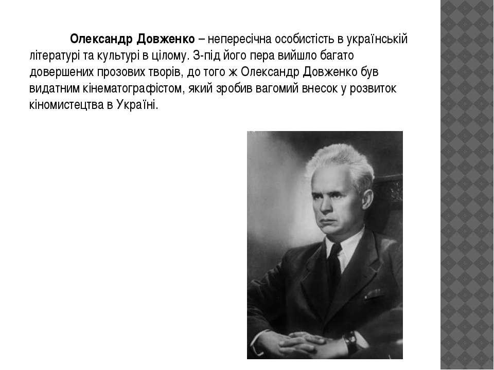 Олександр Довженко– непересічна особистість в українській літературі та куль...