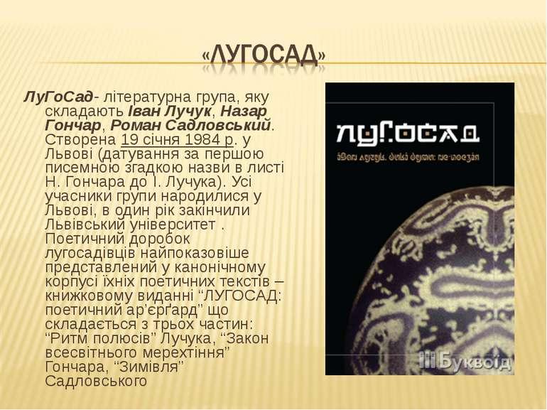 ЛуГоСад- літературна група, яку складають Іван Лучук, Назар Гончар, Роман Сад...
