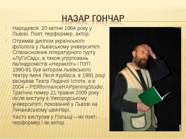Народився 20 квітня 1964 року у Львові. Поет, перформер, актор. Отримав дипло...