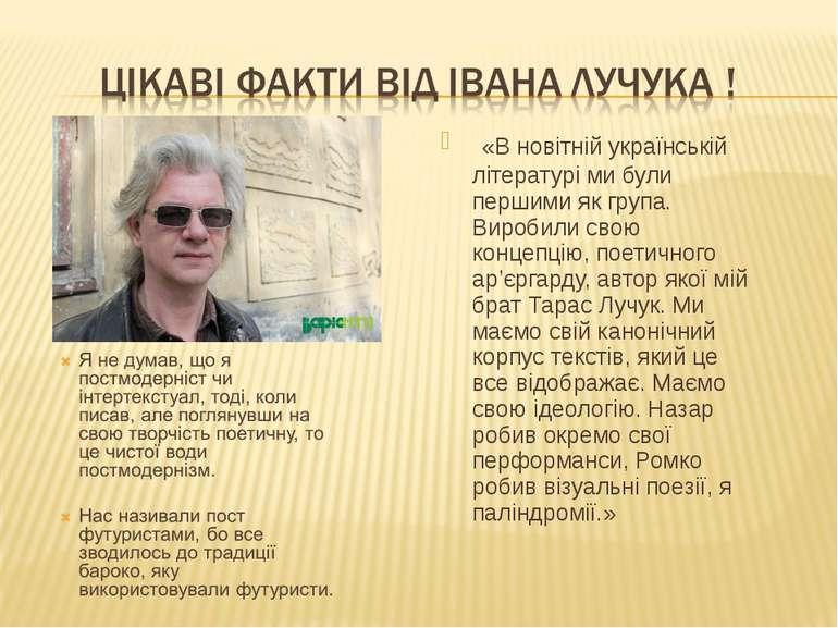 «В новітній українській літературі ми були першими як група. Виробили свою ко...