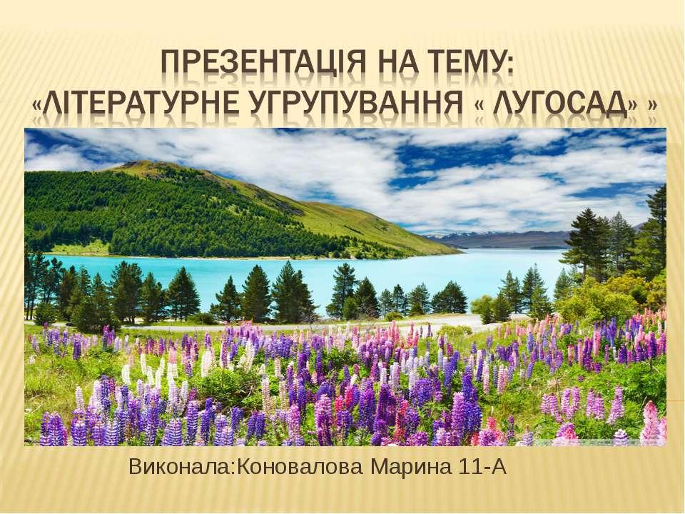 Виконала:Коновалова Марина 11-А
