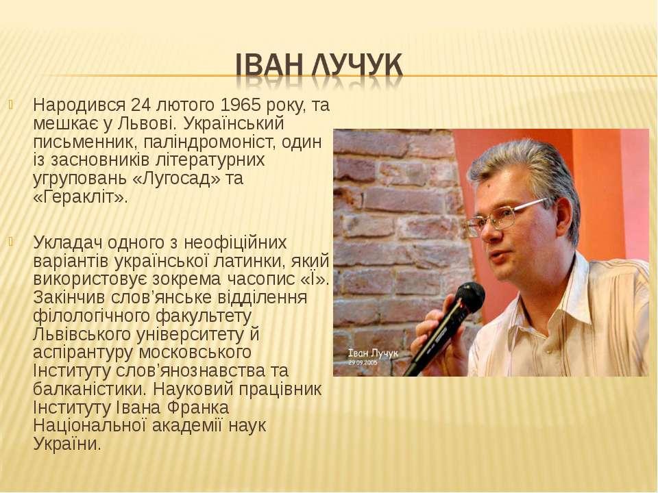 Народився 24 лютого 1965 року, та мешкає у Львові. Український письменник, па...