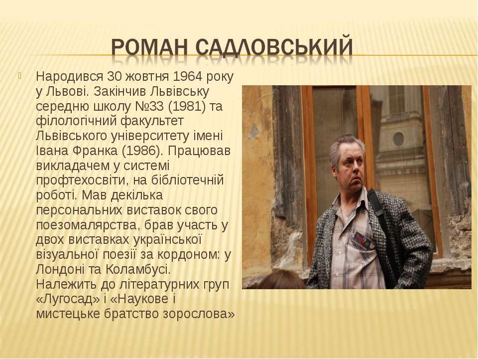 Народився 30 жовтня 1964 року у Львові. Закінчив Львівську середню школу №33 ...