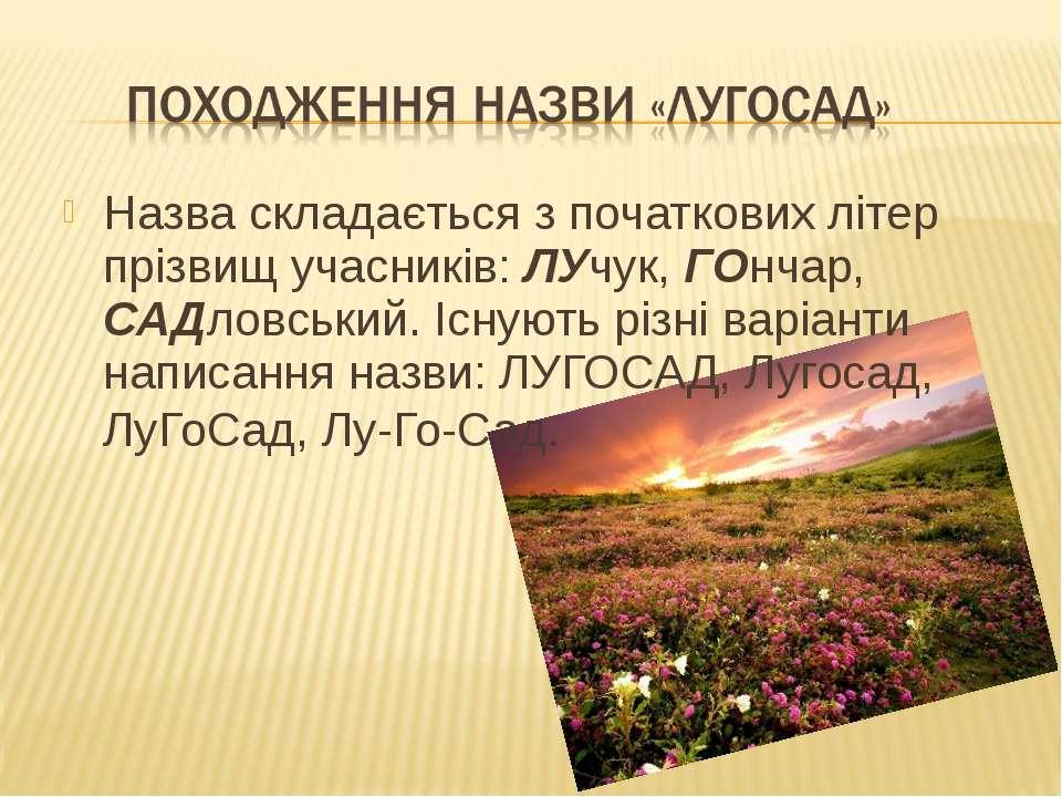 Назва складається з початкових літер прізвищ учасників: ЛУчук, ГОнчар, САДлов...