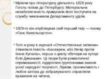 Мріючи про літературну діяльність 1828 року Гоголь поїхав до Петербургу. Мате...