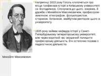 Наприкінці 1833 року Гоголь клопочеться про місце професора історії в Київськ...