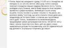 Гоголь перестає виїжджати з дому. У 3:00 ночі з понеділка на вівторок 11-12 (...