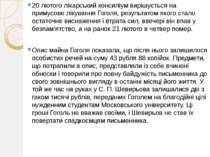 20 лютого лікарський консиліум вирішується на примусове лікування Гоголя, рез...