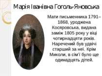 Марія Іванівна Гоголь-Яновська Мати письменника 1791–1868, уроджена Косяровсь...