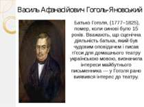 Василь Афанасійович Гоголь-Яновський Батько Гоголя, (1777–1825), помер, коли ...