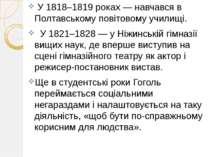 У 1818–1819 роках — навчався в Полтавському повітовому училищі. У 1821–1828 —...