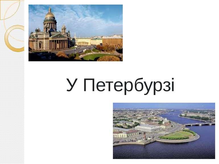 У Петербурзі