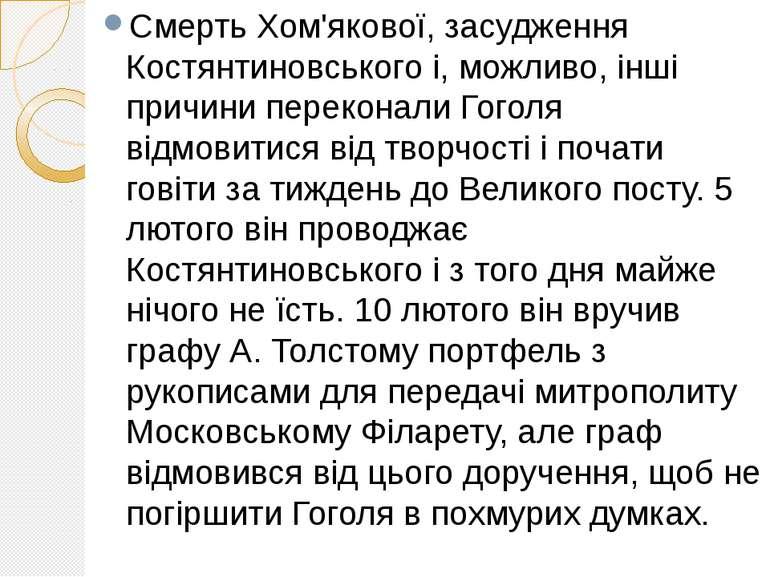 Смерть Хом'якової, засудження Костянтиновського і, можливо, інші причини пере...