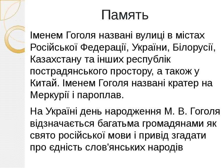 Память Іменем Гоголя названі вулиці в містах Російської Федерації, України, Б...