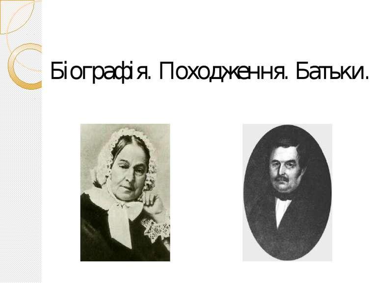 Біографія. Походження. Батьки.
